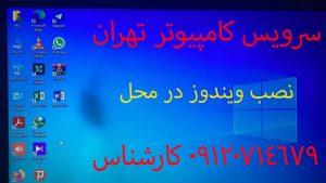 نصب ویندوز در محل نصاب ویندوز در تهران