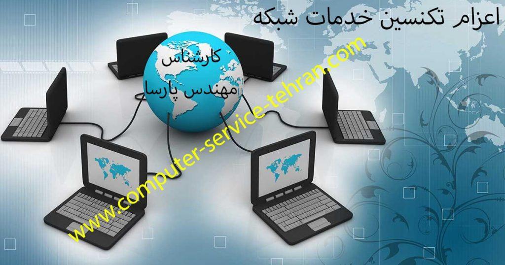 خدمات شبکه کامپیوتر در محل-رفع مشکلات شبکه رایانه - خدمات اکتیو active - انجام پسیو passive