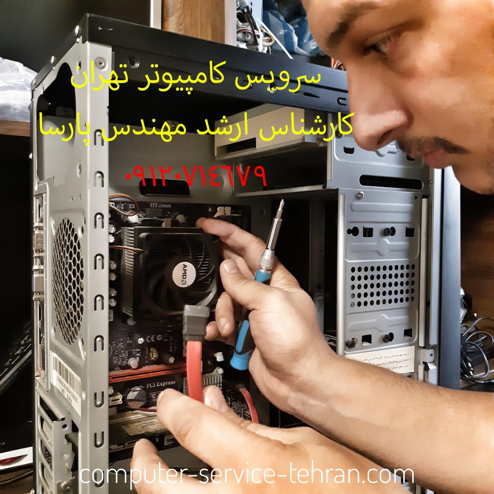 عیب یابی رفع عیوب تعمیر کامپیوتر خانگی و سیستم در محل حضوری